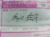 Mio_post