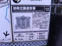 Saijo_sake4