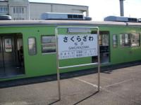 Sakurazawa_st
