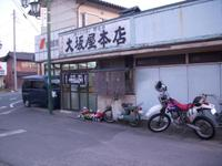 Ohsakaya
