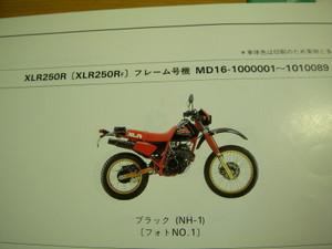 Xlr250rf
