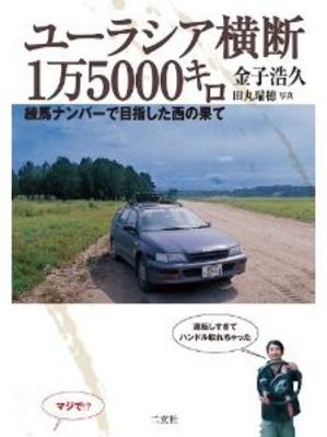 120216_kaneko
